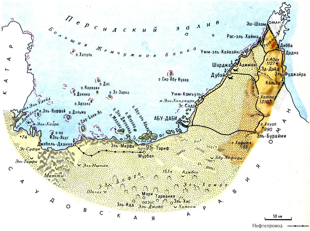 Объединенные Арабские Эмираты [1979 - - Страны и народы ...