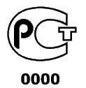 Знак соответствия государственным стандартам (ГОСТ Р)
